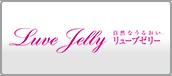リューブゼリー:ブランドサイト
