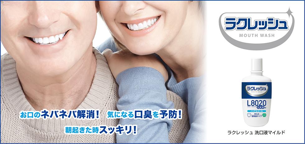 ラクレッシュ 洗口液マイルド/センシティブ
